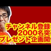 チャンネル登録者数2000名突破!視聴者さんプレゼント企画開催!