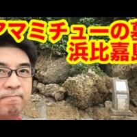 【ゆいゆいウォーク】アマミチューの墓(浜比嘉島)に行って来ましたよ!!