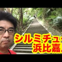【ゆいゆいウォーク】シルミチュー(浜比嘉島)階段きつかった!