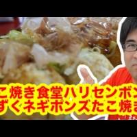 【ゆいゆいウォーク】たこ焼き食堂ハリセンボン(うるま市)のもずくネギポンズたこ焼き、あっさりして美味しい