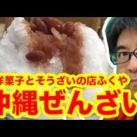 【ゆいゆいウォーク】和洋菓子とそうざいの店ふくやで沖縄ぜんざい食べてきた